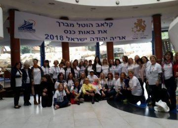 הכנס השנתי של אריה יהודה ישראל – אילת