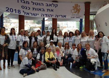 Lion of Judah Israel 2018 Conference